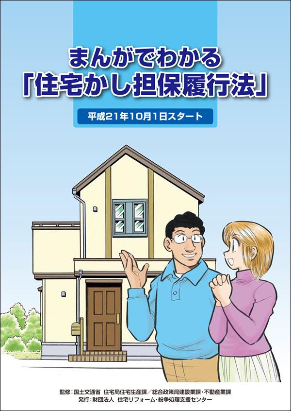 「住宅かし担保履行法」